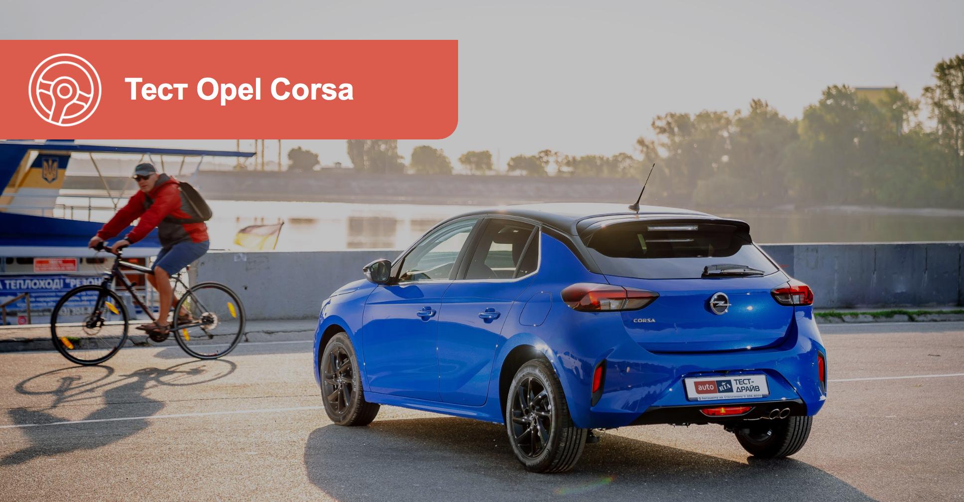 Опель Корса 2020 тест драйв и обзор Opel Corsa с фото