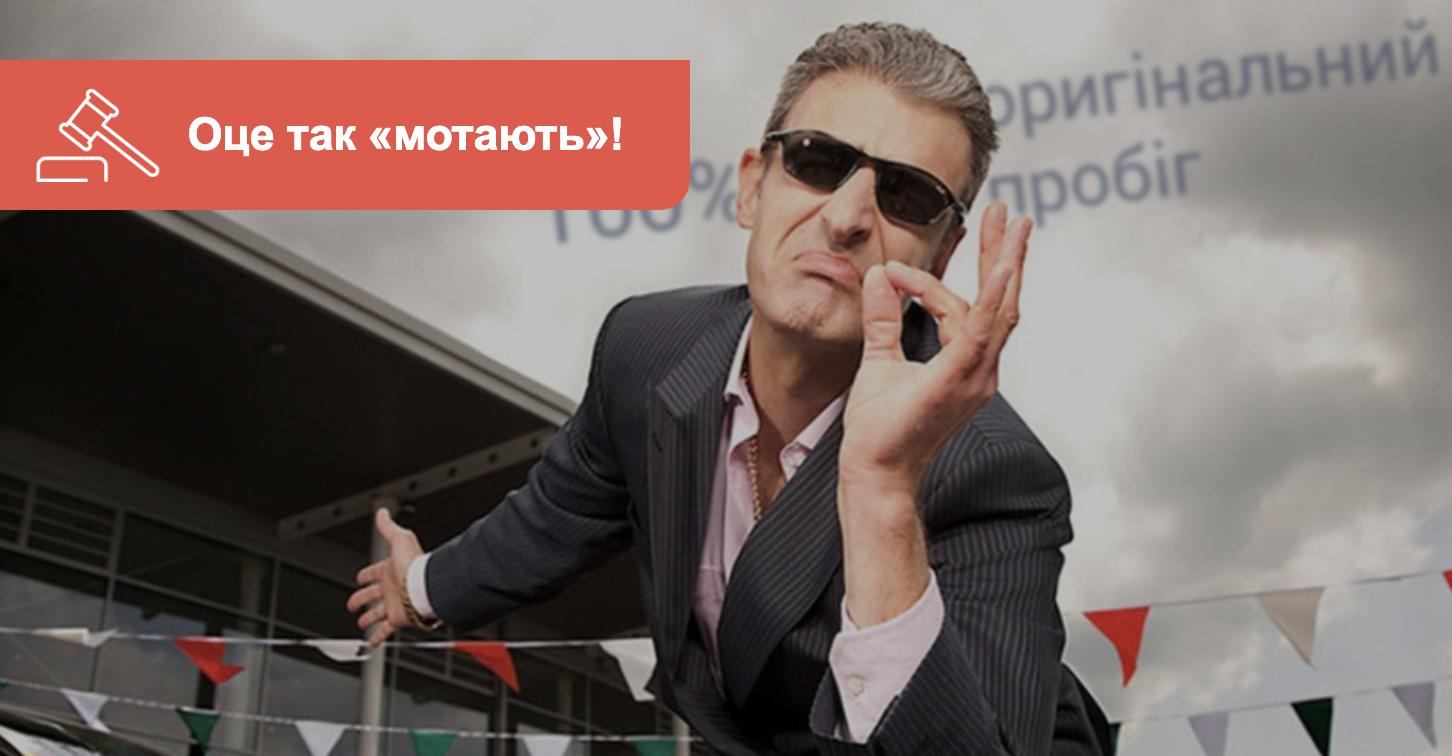 Дай миллион! Рекорды «скруток пробега» в Украине