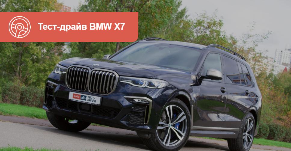 БМВ Х7 тест драйв и обзор BMW X7 с фото
