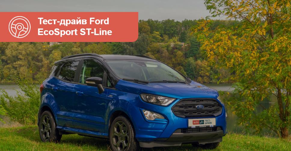 Форд ЭкоСпорт тест драйв и обзор Ford EcoSport с фото