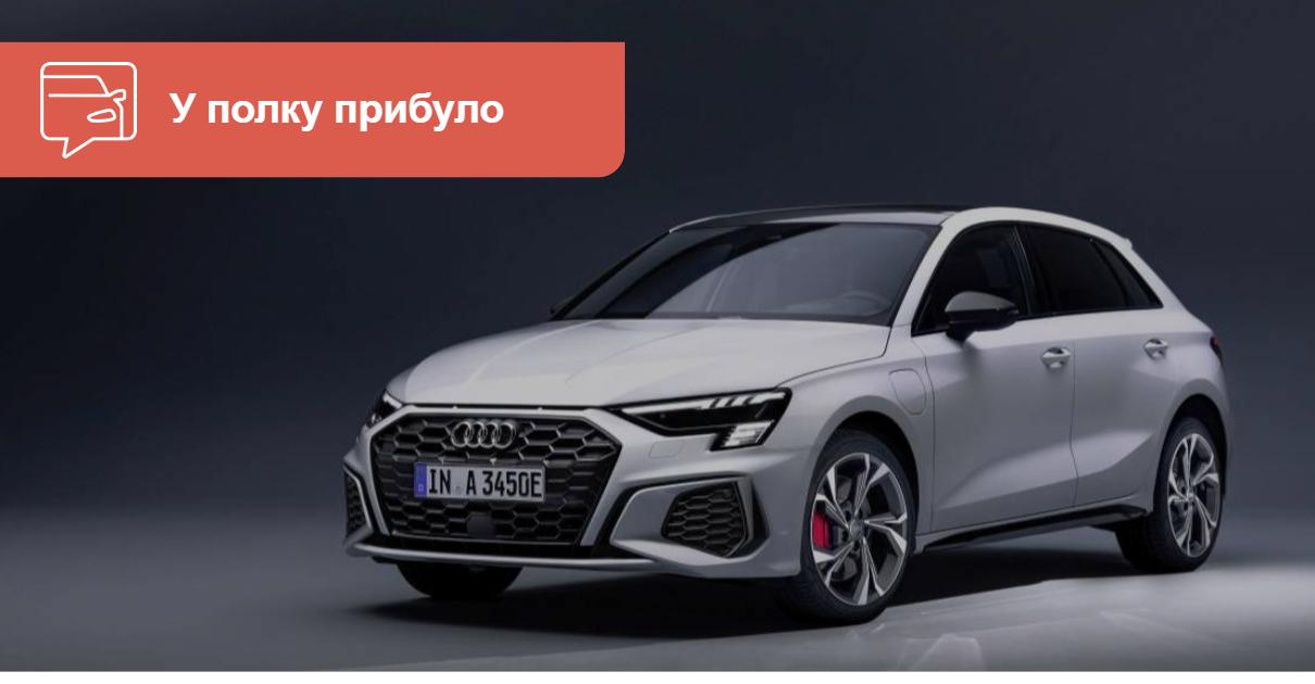 Под капотом Audi A3 появится знакомая гибридная установка