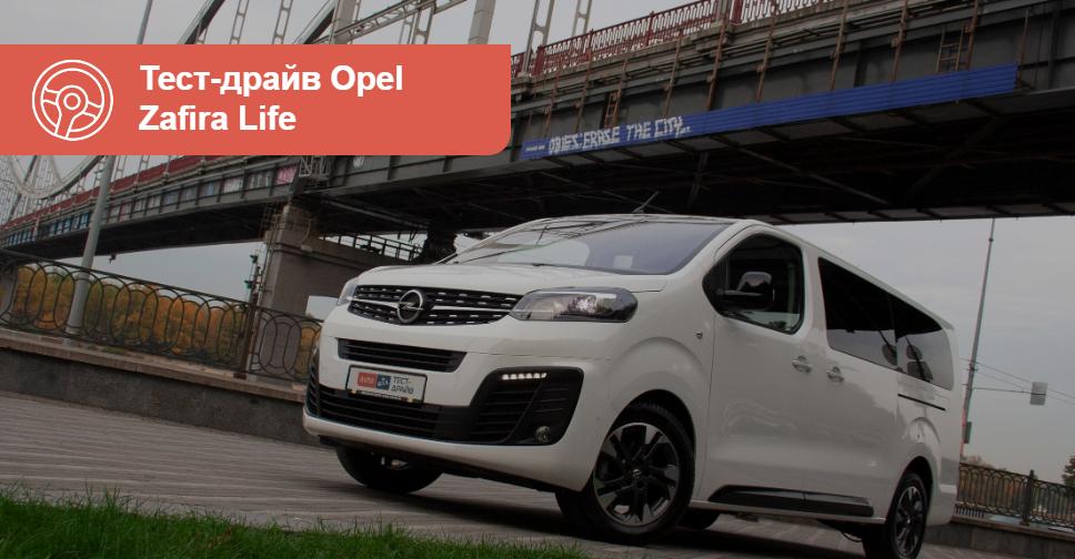 Опель Зафира Лайф тест драйв и обзор Opel Zafira Life с фото