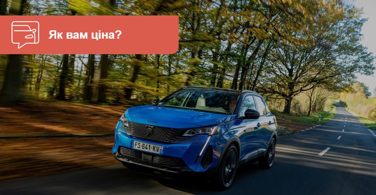 Новый кроссовер Peugeot 3008 едет в Украину. Что с ценой?