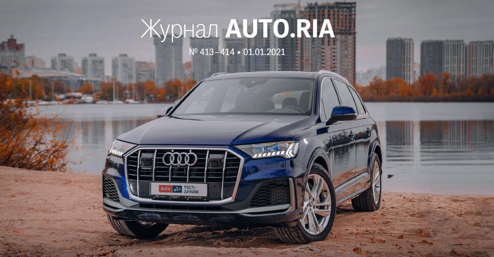 В журнале: новый S-класс в Украине, чему научил нас 2020-й, тест-драйвы Audi Q7 и Opel Zafira Life, кому выгодны карты АЗС, б/у Skoda Octavia A7 и последний краш-тест года
