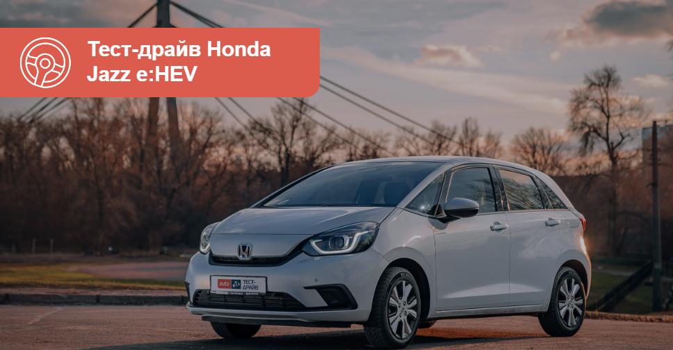 Хонда Джаз тест драйв и обзор Honda Jazz с фото