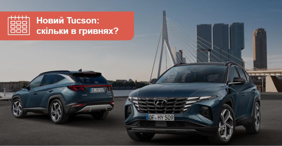 Скільки гривень за новий Hyundai Tucson?