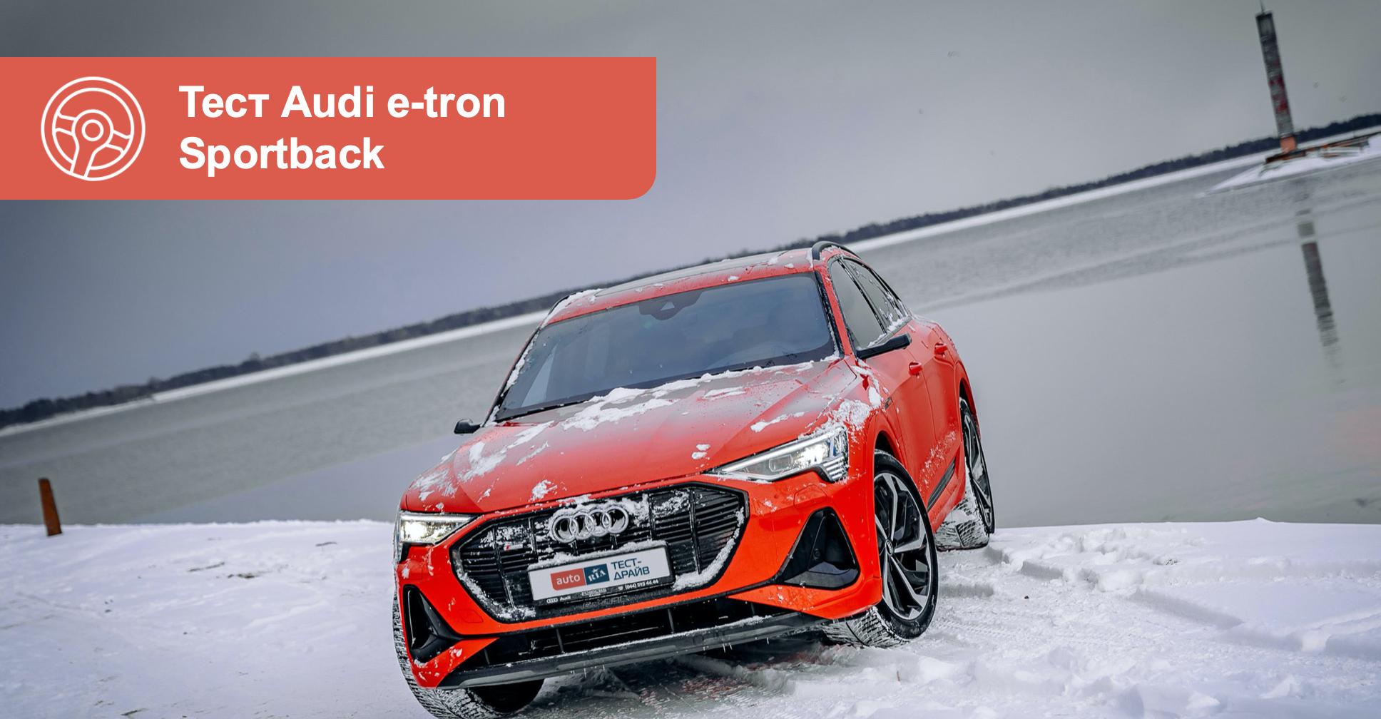 Ауди 2021 тест драйв и обзор Audi e-tron Sportback с фото