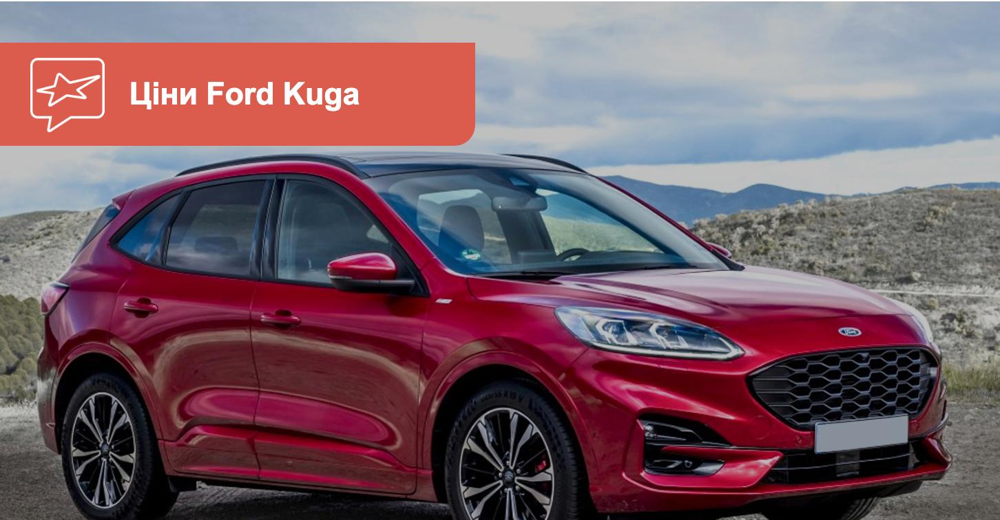 Почем покупать и за сколько можно продать Ford Kuga