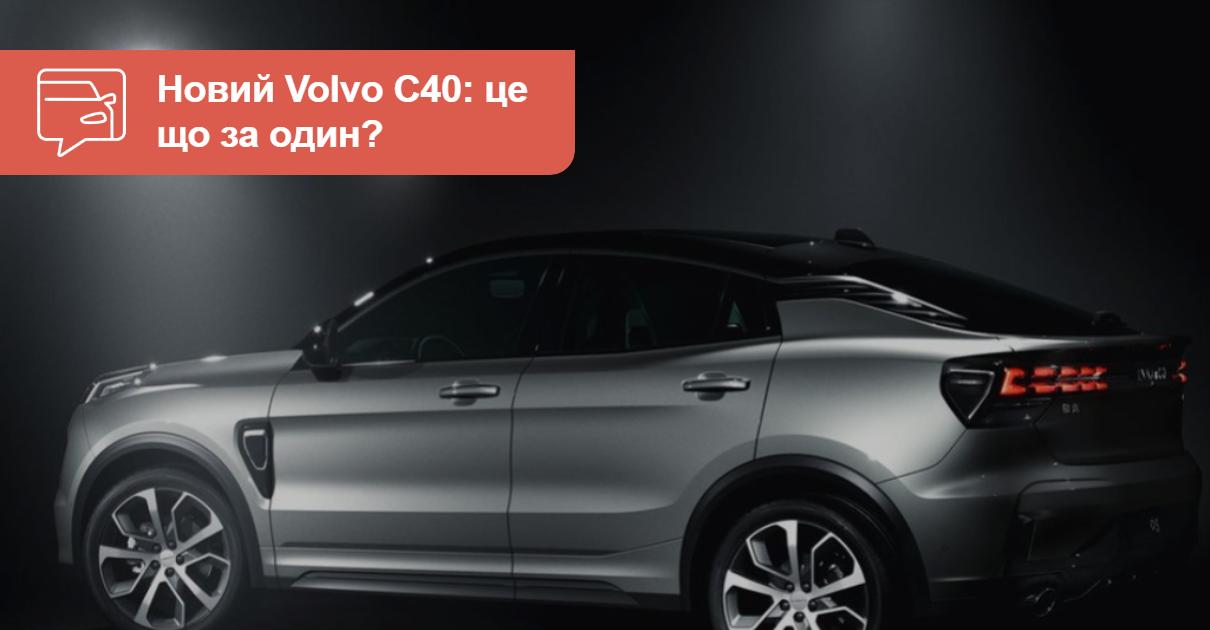 Volvo представит новый купе-кроссовер. Что известно сейчас?