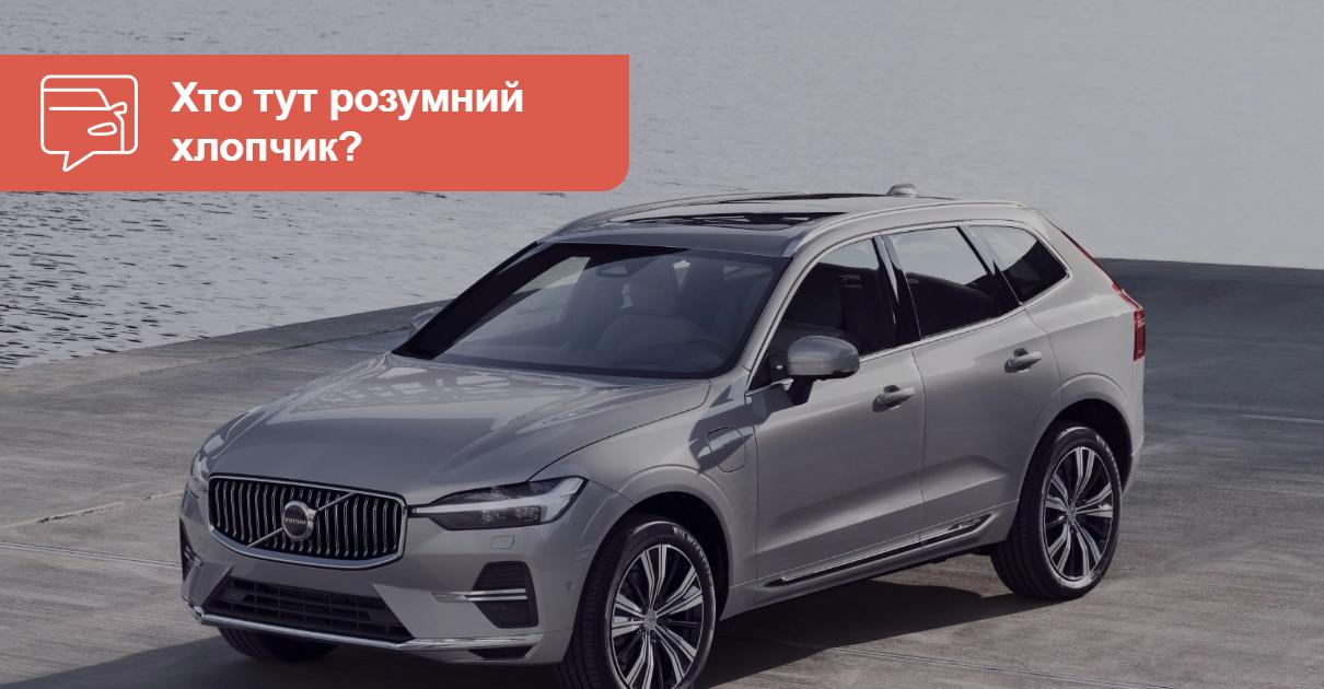 Volvo представила обновленный XC60. Что в нем такого?