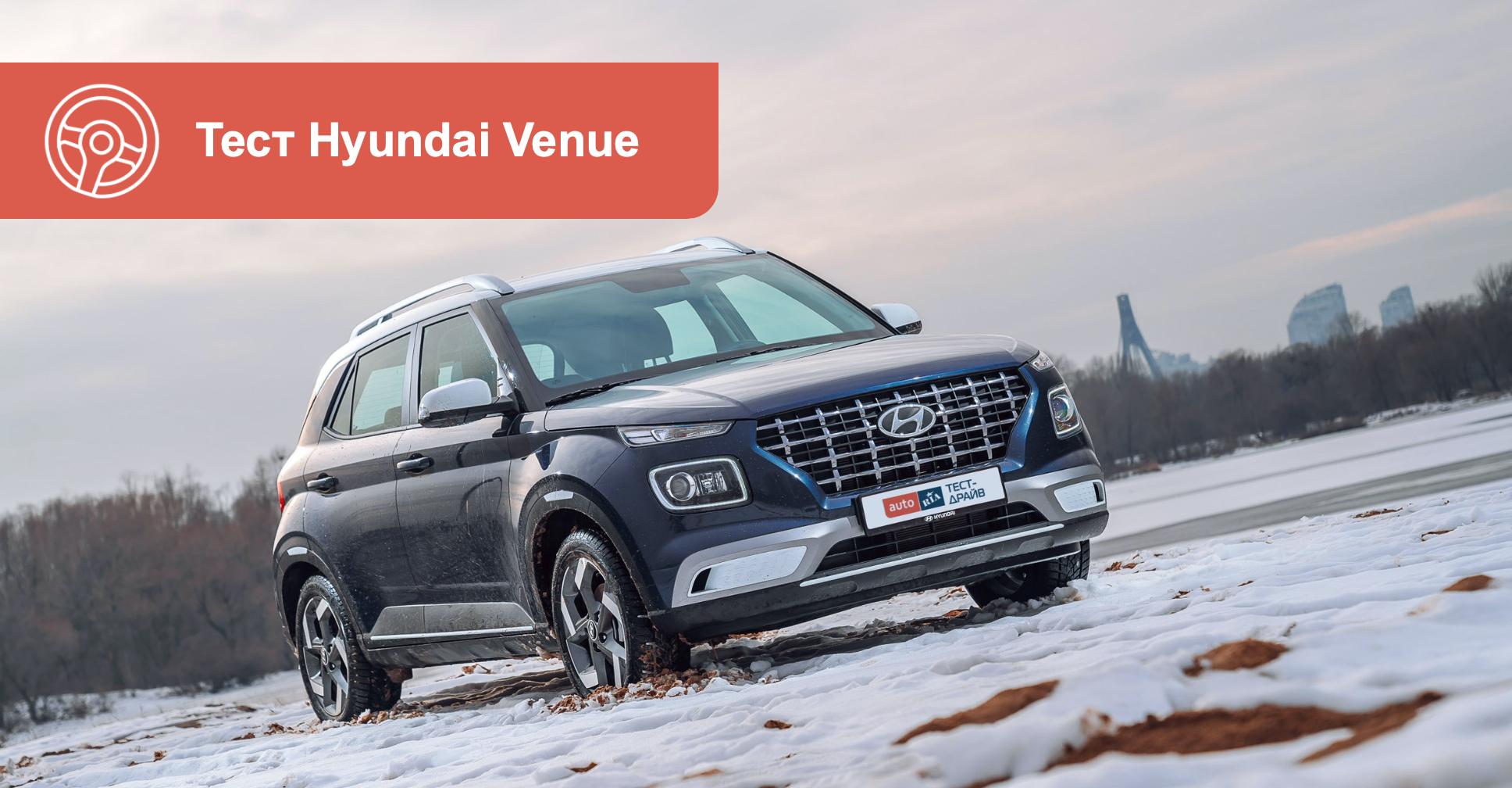 Хюндай 2021 тест драйв и обзор Hyundai Venue с фото