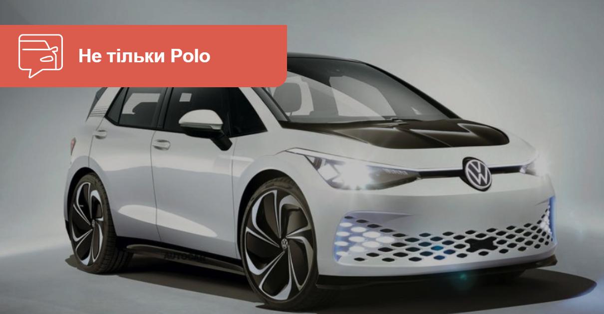 Новый Polo может лишиться привычных ДВС. И что?