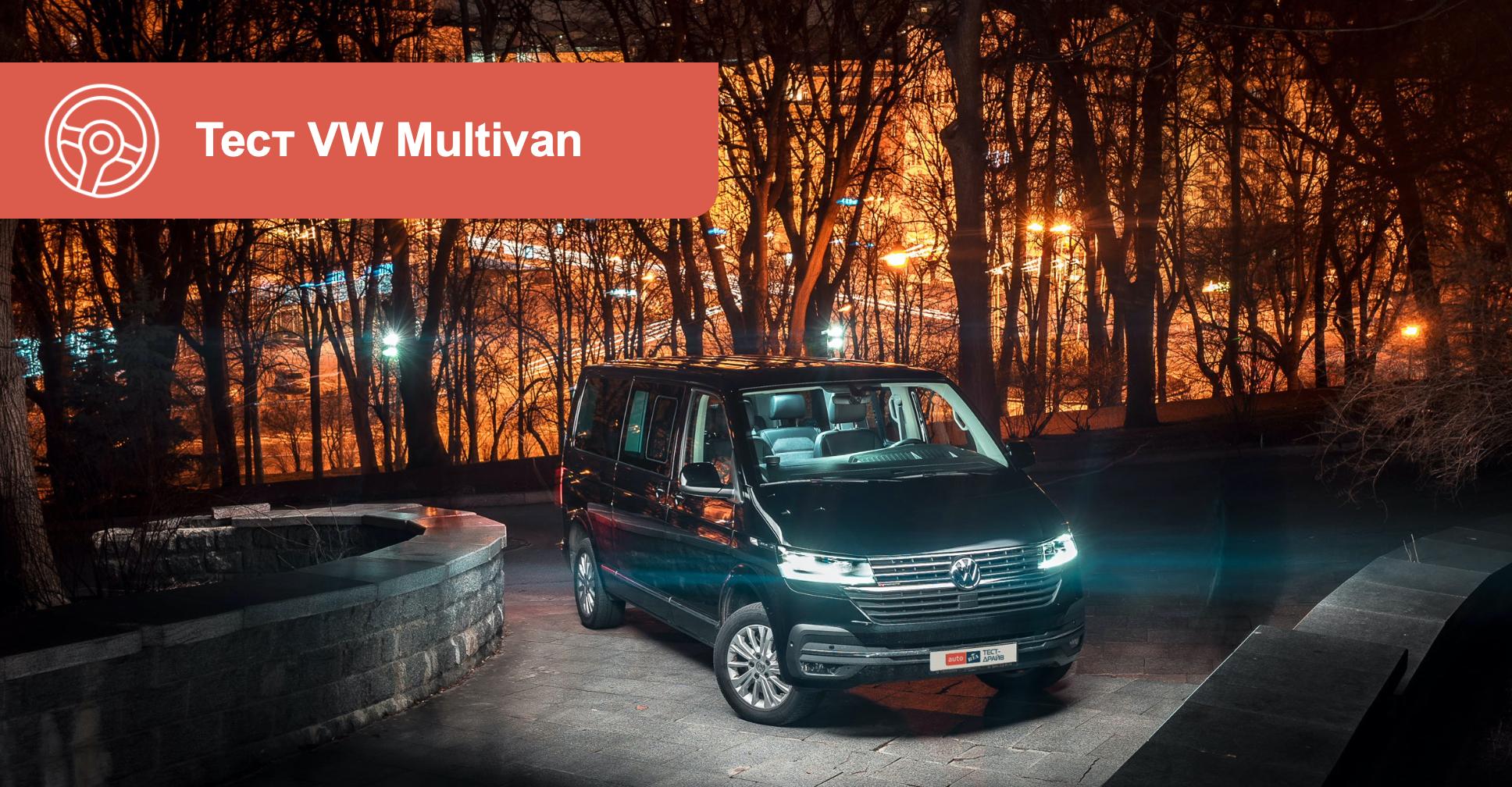 Фольксваген Мультивен 2021 тест драйв и обзор Volkswagen Multivan с фото