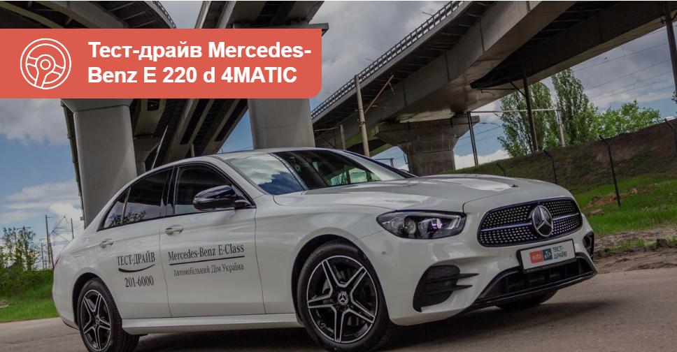 Мерседес Бенц Е-Класс тест драйв и обзор Mercedes-Benz E-Class с фото