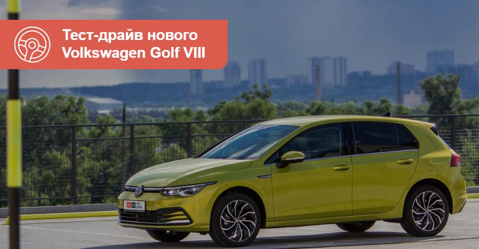 Фольксваген Гольф 2021 тест драйв и обзор Volkswagen Golf с фото