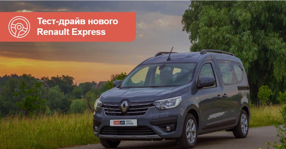 Рено Экспресс 2021 тест драйв и обзор Renault Express с фото