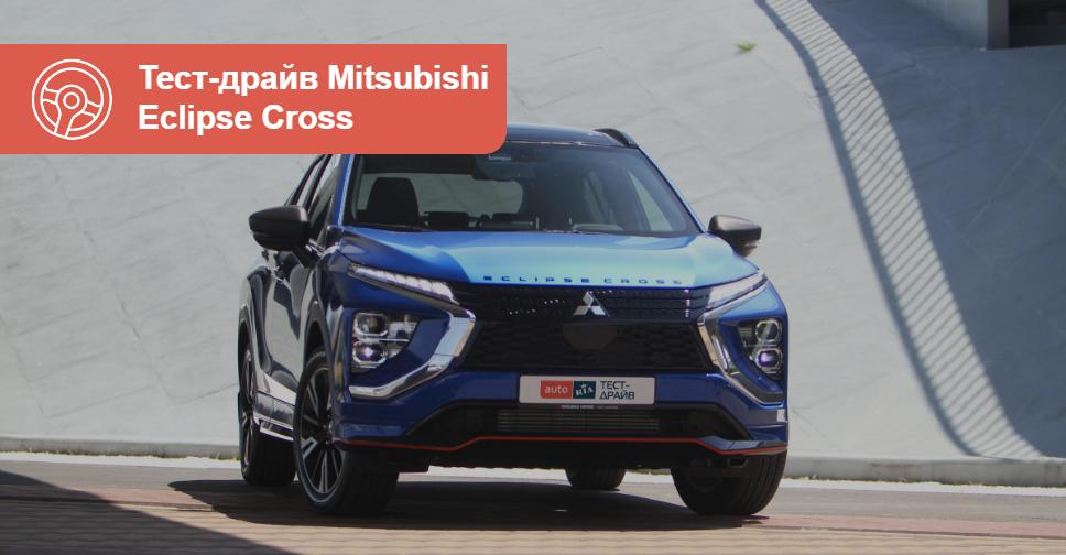 Митсубиси Эклипсе Кросс 2021 тест драйв и обзор Mitsubishi Eclipse Cross с фото