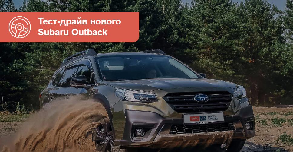 Субару Аутбек 2021 тест драйв и обзор Subaru Outback с фото