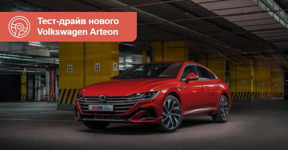 Фольксваген Артеон 2021 тест драйв и обзор Volkswagen Arteon с фото