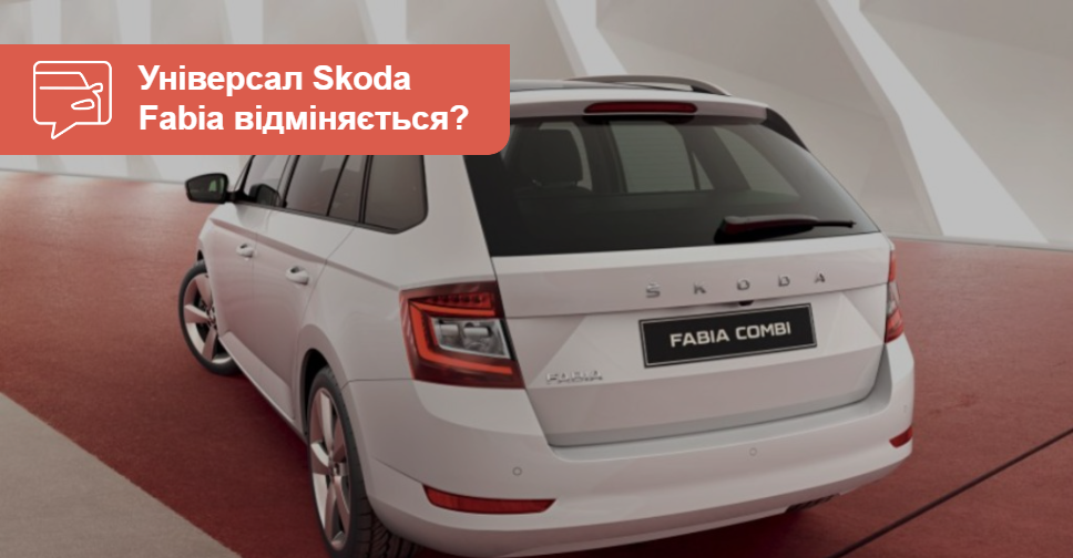 Универсал Skoda Fabia принесли в жертву электромобилям. Или кроссоверам?