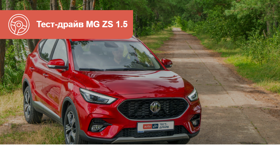 МГ ЗС 2021 тест драйв и обзор MG ZS с фото