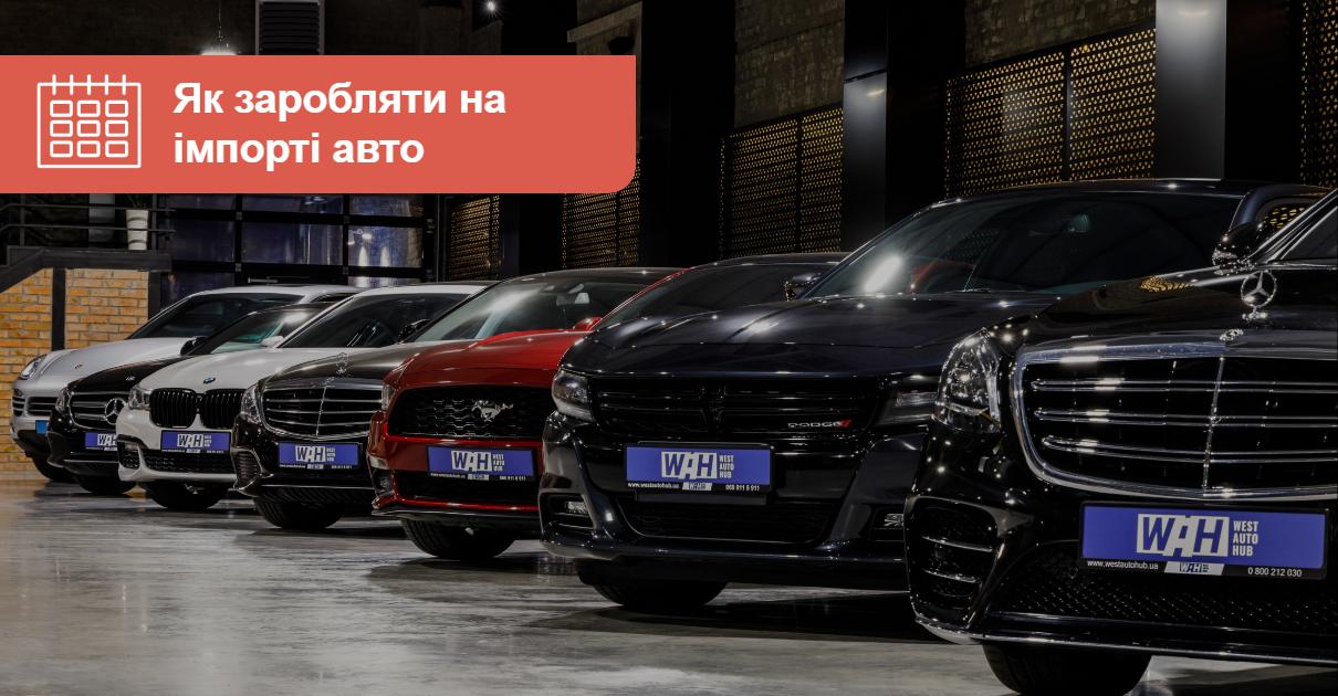 Як заробляти на імпорті авто
