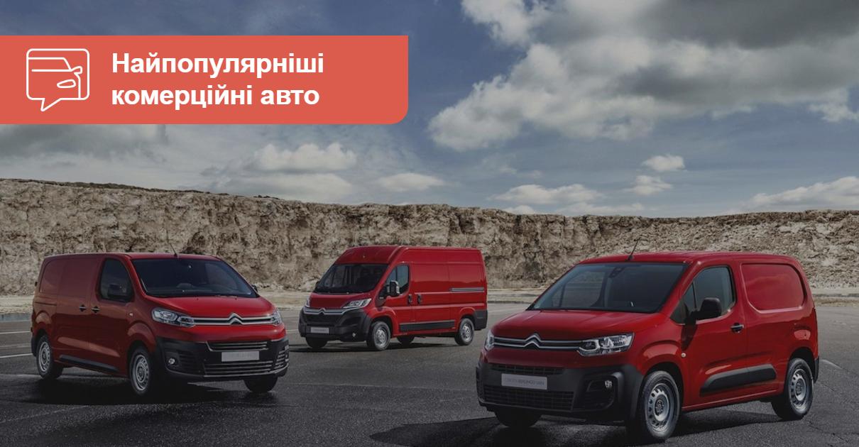 Что покупают в Украине? Топ-10 марок коммерческих авто в августе