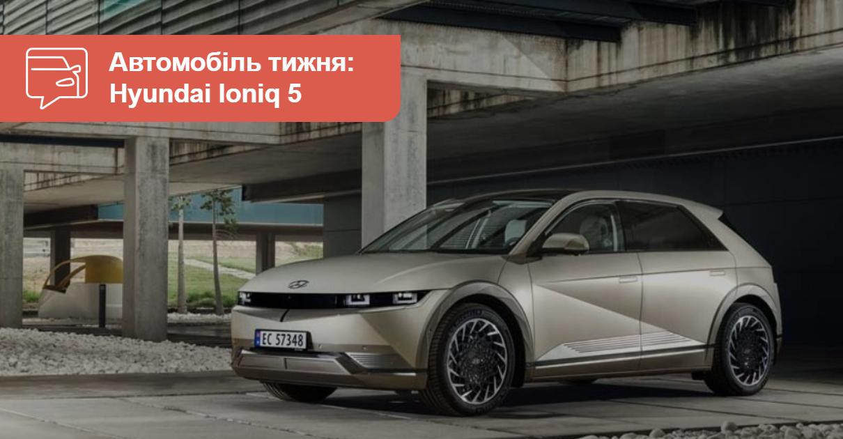 Автомобиль недели. Hyundai Ioniq 5