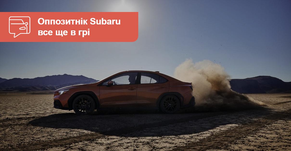 Новое поколение Subaru WRX: никаких секретов, кроме цены?