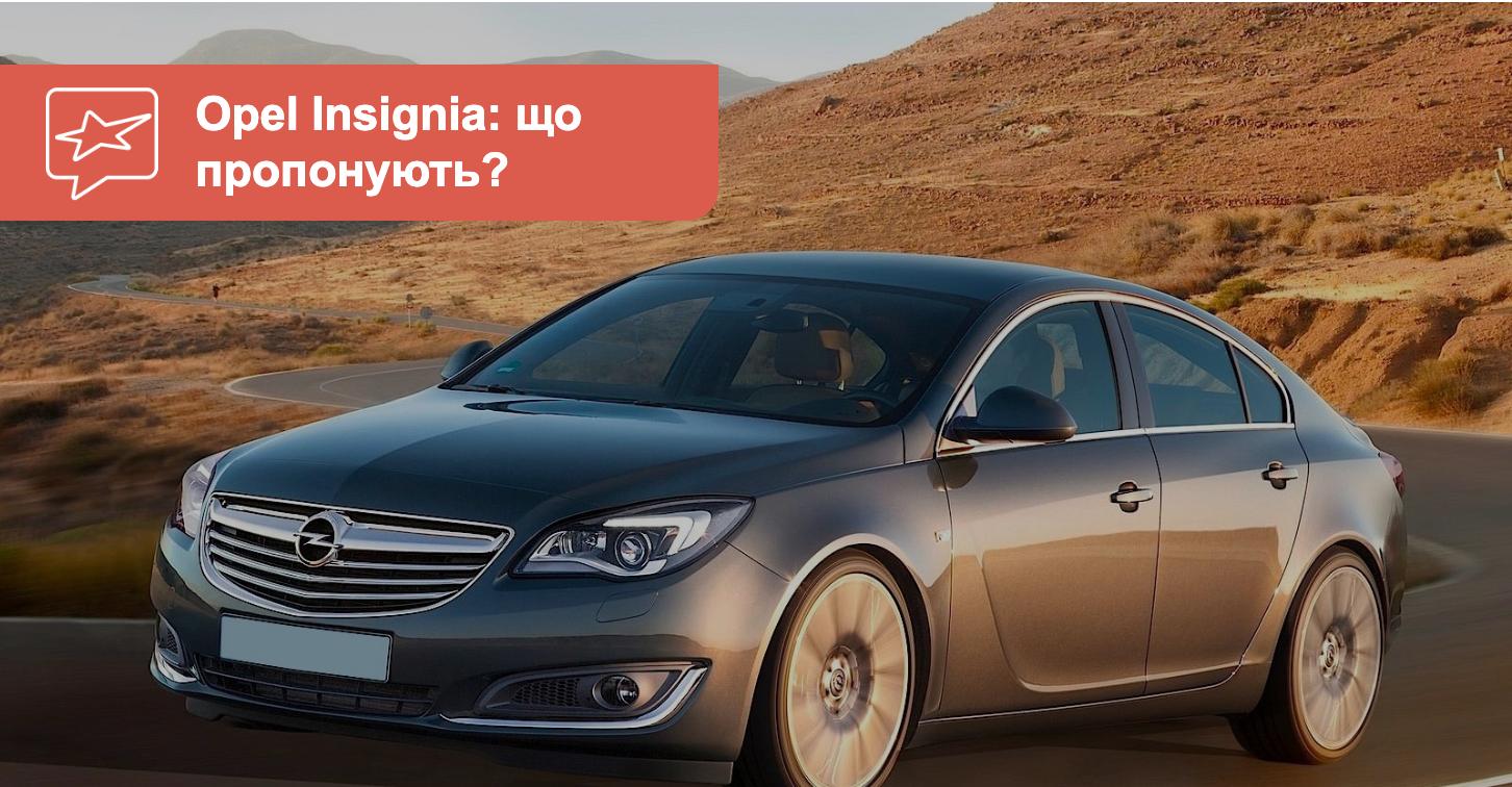 Opel Insignia c пробегом. Что можно купить сейчас?