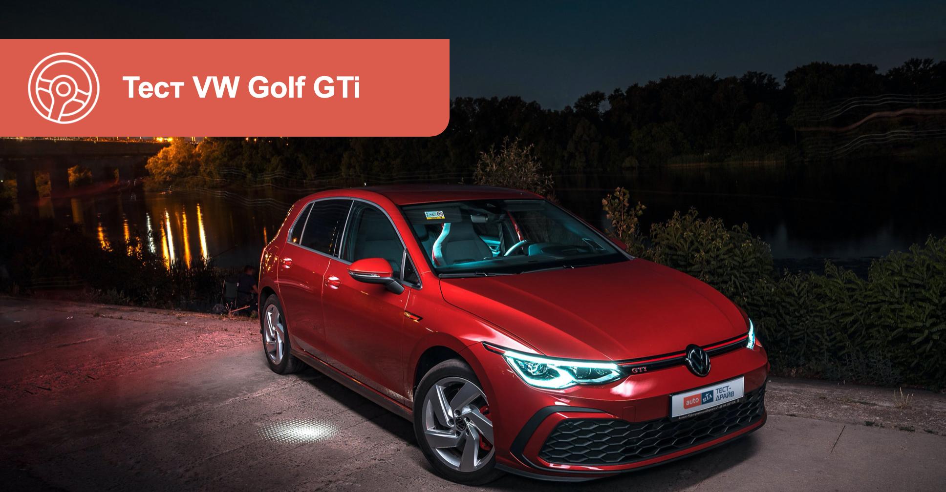 Фольксваген 2021 тест драйв и обзор Volkswagen Golf GTI с фото