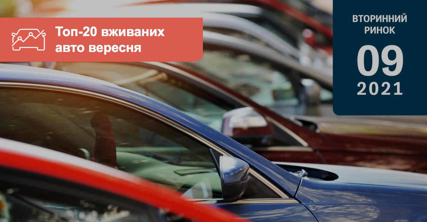 Какие б - у авто лучше продавались в сентябре?