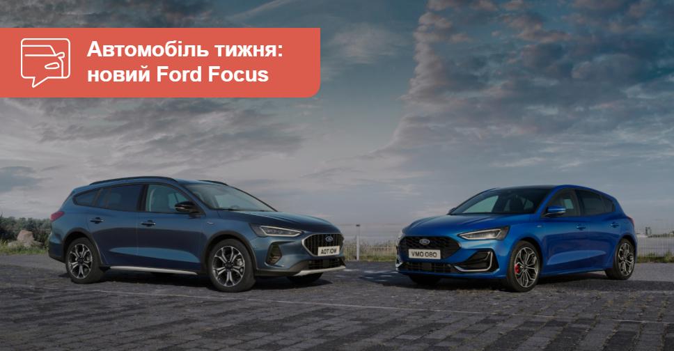Автомобиль недели. Ford Focus