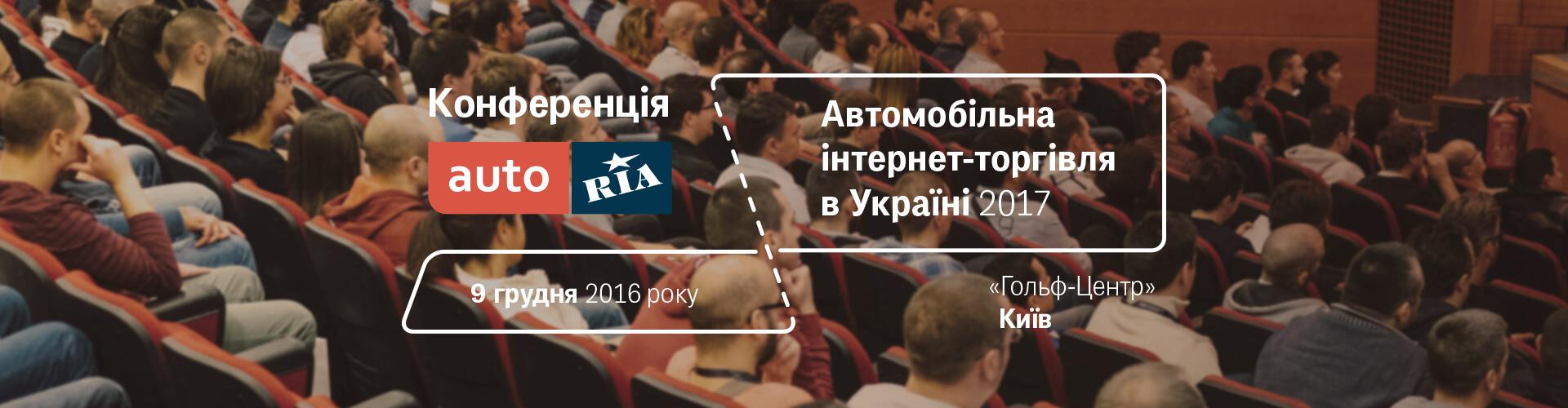 Конференція AUTO.RIA «Автомобільна інтернет-торгівля в Україні 2017»