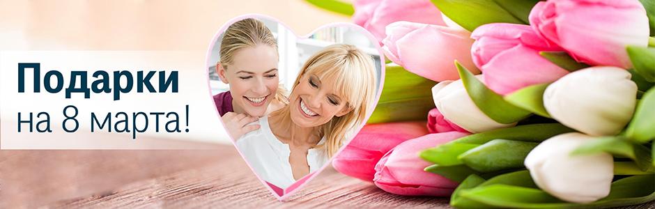 Подарки маме на 8 марта