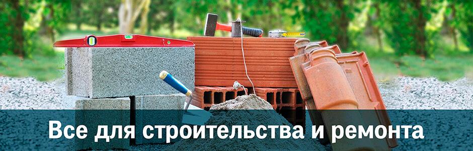 Инструменты, материалы ко Дню строителя