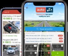 Загрузить приложение мобильное AUTO.RIA на Android или iOS