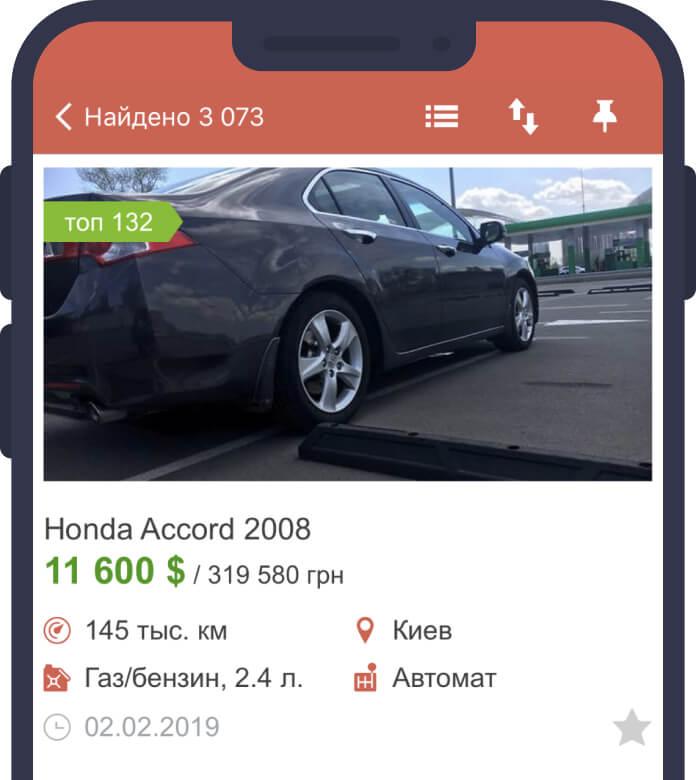 AUTO RIA