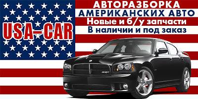 USA - CAR