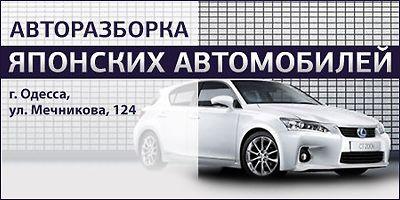 Авторазборка ЯПОНСКИХ автомобилей