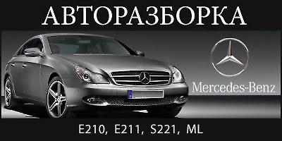 Разборка Mercedes