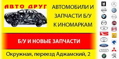 Разборка Исузу Кропивницкий (Кировоград)