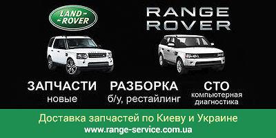 Range Service