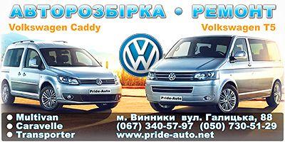 АвторозбіркаVolkswagenT5, T6, CADDY