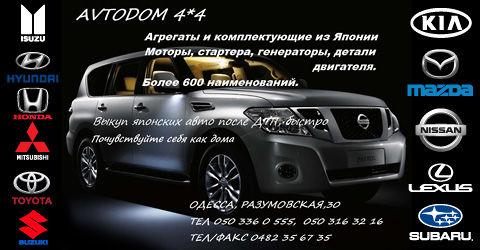 Разборка Одесса