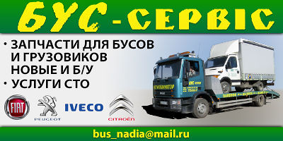 Разборка Даф Луцк