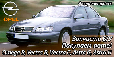 Запчасти б/у для Opel Omega B, Vectra B, Vectra C, Astra G