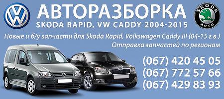 АВТОРАЗБОРКА VW CADDY 2004-2015; Skoda Rapid