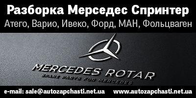 Разборка Мерседес-Спринтер