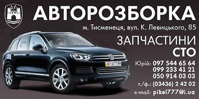 Разборка Ленд ровер Ивано-Франковск